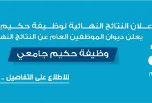 ديوان الموظفين بغزة يعلن عن نتائج المقبولين لوظيفة حكيم جامعي (تمريض عام).